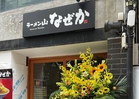 静岡県静岡市葵区紺屋町に「ラーメン山なぜか」が明日オープンのようです。