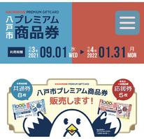 【八戸市】プレミアム商品券の購入申込が7/26から始まりました!