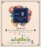 祝!6/13.GrandOpen『イーファン浅草雷門店』ドリンクスタンド(東京都台東区)