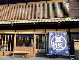 大分県臼杵市本町に複合型観光拠点「豊後感動本舗」7月6日オープン!
