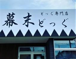 新店!三重県鈴鹿市道伯にドッグサンドイッチ専門店『幕末ドッグ』9/18オープン