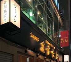 東京都中央区日本橋室町4丁目に「京都銀閣寺ますたにラーメン日本橋室町店」が本日オープンのようです。