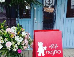 栃木県宇都宮市石井町の「喫茶ネジロ」