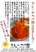 ベンガルカレーつけ麺専門店...東京都北区東十条に「アジアンコンフォート東京」本日グランドオープン