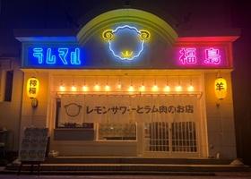 新店!福島県福島市栄町に『レモンサワー×ラムニク ラムマル 福島駅前店』7/27グランドオープン