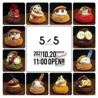 祝!10/20.GrandOpen『5/5( ゴブンノゴ)』シュークリーム専門店(大阪市北区)