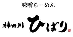 東京都渋谷区恵比寿西1丁目に「味噌らーめん柿田川ひばり恵比寿本店」が明日オープンのようです。