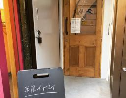 書店+喫茶...東京板橋区のときわ台駅北口近くに『本屋イトマイ』オープン