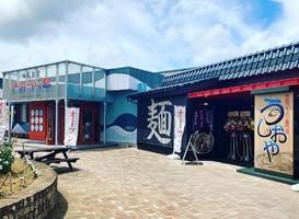 千葉県南房総市房総の駅とみうらに「魚骨ラーメン専門店うしおや」が本日プレオープンのようです。