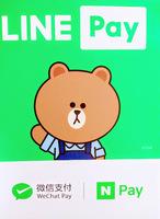 QRコード決済(キャッシュレス)の「LINE Pay」「Wechat Pay」を導入しました!