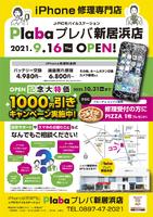 10月31日まで、オープン記念セール実施中!!
