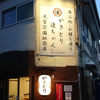 11103やきとり達ちゃん 大宮公園駅前店