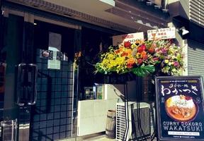 毎日でも食べたい...大阪市北区天満3丁目に「かれー処 わかつき」1/8グランドオープン