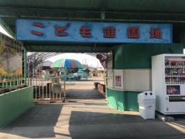 ちょっとレトロな入園無料の遊園地...佐賀県佐賀市神園の「神野公園こども遊園地」