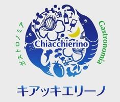 祝!9/28open『ガストロノミア キアッキエリーノ』総菜屋(新潟市北区)