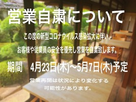 4月23日~5月7日までお休みをいただきます。-ココチキッチン奈良狐井-