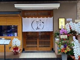 新店!福岡県福岡市博多区中洲に『魚と肴 にし山』8/2グランドオープン