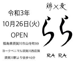 福島県須賀川市山寺町に「鶏×麦 らら」が明日オープンのようです。