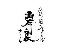 大阪府吹田市五月が丘北に鶏白湯専門店「鶏白湯そば 岸良」が明日オープンのようです。