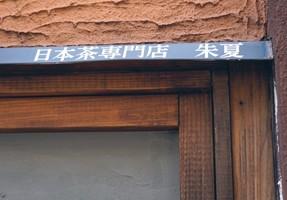 祝!4/24open『朱夏』日本茶専門店(長崎県長崎市)