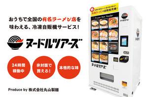 大阪市浪速区戎本町にラーメンが買える冷凍自販機「ヌードルツアーズ3号店」5月31日オープン!