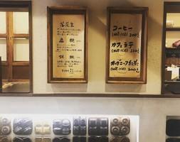 祝!6/5open『種嘉商店』最中専門店(京都市中京区)