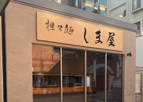 福岡県福岡市博多区冷泉町に「担々麺 しま屋」が5/5に移転オープンされたようです。