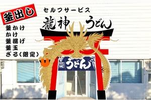 香川県丸亀市通町に本場讃岐「龍神うどん」が6/2にオープンされたようです。