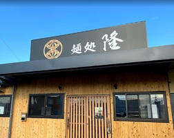 福島県郡山市富久山町久保田太郎殿前に「麺処 隆」が昨日グランドオープンされたようです。
