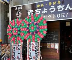 香川県丸亀市通町に焼鳥・骨付鳥「赤ちょうちん」が本日移転オープンされたようです。