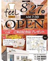 祝!8/27移転open『パン工房ふぃーる』パン屋(宮城県石巻市)