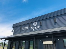 山形県北村山郡大石田町横山来迎寺原に「来迎寺在来手打ちそば 清水柳」が本日オープンされたようです。