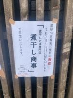 【八戸市】煮干しそば専門店 「煮干し商事」が「つけ蕎麦遠藤」内で21.7.31まで営業しています!