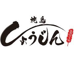 福岡県筑紫野市二日市北2丁目に「焼鳥しょうじん」が本日オープンされたようです。