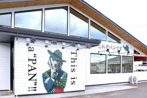 長野県上伊那郡南箕輪村にベーカリーカフェ「これぞパンです」が11/24にオープンされたようです。