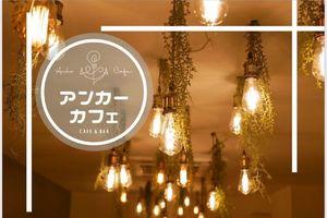 祝!9/18.GrandOpen『アンカーカフェ』cafe(大阪市阿倍野区)