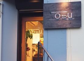 おもてトうら。。神奈川県横浜市中区元町のパン屋『オートウー』