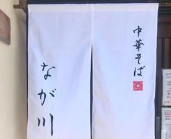 岡山県岡山市北区富田町1丁目に「中華そば なが川」が6/21にオープンされたようです。