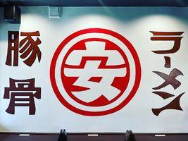 沖縄県豊見城市我那覇に「豚骨ラーメン まる・安」が明日オープンのようです。