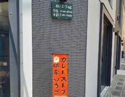 新店!東京都渋谷区千駄ヶ谷にカレースープのお店『はないちご』8/2オープン