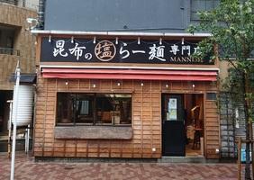 東京都中央区東日本橋に「昆布の塩らー麺専門店マニッシュ東日本橋店」が本日オープンのようです。