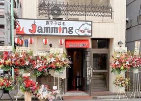 東京都品川区南大井3丁目に「唐辛子ばる ジャミング」が10/19オープンされたようです。
