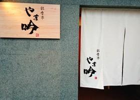 佐賀県唐津市材木町に和食居酒屋「彩食亭 やま吟」が本日オープンのようです。