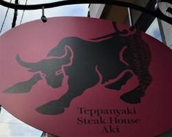 鉄板焼ステーキハウス...長崎県長崎市古川町に「ステーキハウス 晢」本日オープン