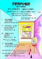 京都男声合唱団コンサート~京都コンサートホール大ホール~