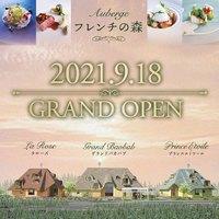 兵庫県淡路市オーベルジュフレンチの森にレストラン「グランド バオバブ」9月18日オープン!