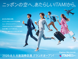 過去最大のリニューアル「大阪国際空港(ITAMI)」8月5日グランドオープン!
