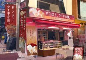 東京都町田市の小田急町田駅前に食パン専門店「マチダベッカリー」本日オープン!