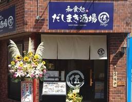 新店!大阪市西区江戸堀に『だしまき酒場〇伍』8/30グランドオープン