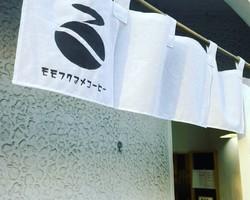 祝!1/3open『モモフクマメコーヒー』自家焙煎珈琲(埼玉県坂戸市)